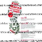 XVII Marxa Homenatge als maquis a l'Alt Llobregat i Cardener