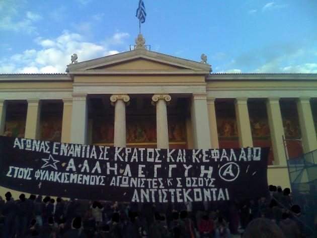 Anarquistes grecia